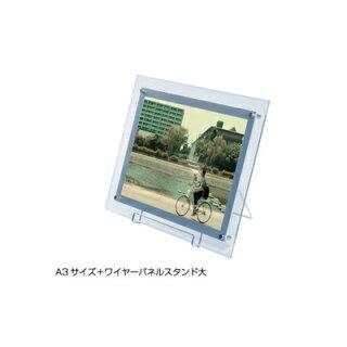 アクリルライトパネル(A3)【HLS_DU】