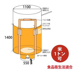 フレコンバック 米用・農業用 10枚フレキシブルコンテナバック 1t 1300L 食品衛生法適合 野菜・お米・麦・食品用