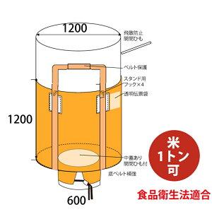 フレコンバック 米用・農業用 10枚 フレキシブルコンテナバック 1t 1300L φ1200mm 食品衛生法適合 野菜・お米・麦・食品用