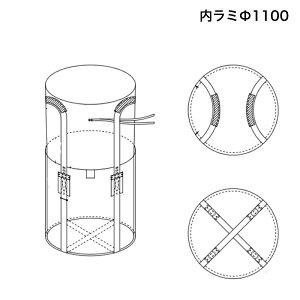 フレコンバッグ フレキシブルコンテナバッグ 2重バック 内ラミ 1t Φ1100 (10枚) 丸型 直径1100×1050mm 大型土のう袋 トンバッグ
