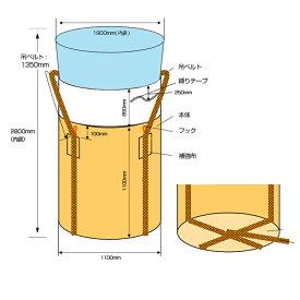 フレコンバッグ フレキシブルコンテナバッグ アスベスト用内袋付き (10枚入り) 内袋厚み0.15mm 耐荷重約1t 丸型 直径1100×1100mm(1900mm) 大型土のう袋・トンバッグ