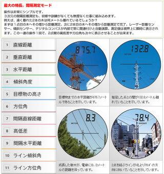 レーザー距離計トゥルーパルス360(1台)距離測定器【HLS_DU】