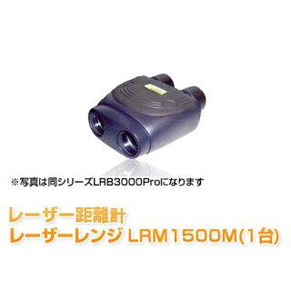 レーザー距離計レーザーレンジLRM1500M(1台)距離測定器【HLS_DU】