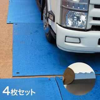 養生敷板ワニ板4枚敷鉄板の代用