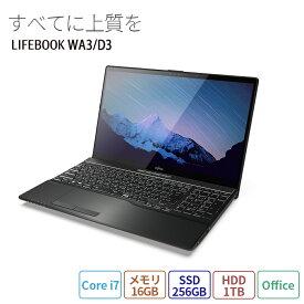 【送料無料】 ノートパソコン office付き 新品 おすすめ 富士通 FMV ノートパソコン LIFEBOOK AHシリーズ WA3/D3 【AH77/D3ベースモデル】 Core i7 メモリ16GB SSD 256GB+HDD 1TB Office 搭載モデル RK_WA3D3_A005