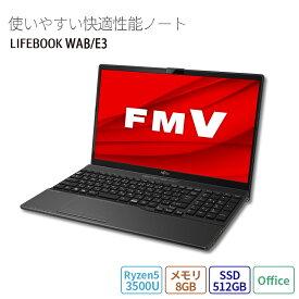 【限定商品_販売期間9月29日14:00まで】【送料無料】 ノートパソコン office付き 新品 おすすめ 富士通 FMV ノートパソコン LIFEBOOK AHシリーズ WAB/E3 15.6型 Ryzen5 メモリ8GB SSD 512GB Office 搭載モデル FMVWE3AB54_RK