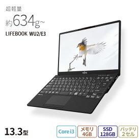 【送料無料】 ノートパソコン 新品 おすすめ 富士通 FMV ノートパソコン LIFEBOOK UHシリーズ WU2/E3 【UH90/E3ベースモデル】13.3型 Win10 Home Core i3 メモリ4GB SSD128GB 搭載モデル officeなし RK_WU2E3_A001