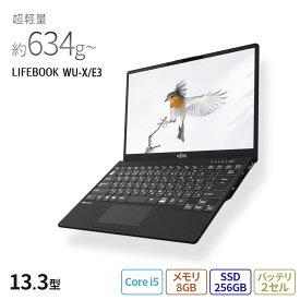 【送料無料】 ノートパソコン 新品 おすすめ 富士通 FMV ノートパソコン LIFEBOOK UHシリーズ WU-X/E3 【UH-X/E3ベースモデル】 【超軽量】13.3型 Win10 Pro Core i5 メモリ8GB SSD256GB 搭載モデル officeなし RK_WUXE3_A013