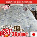 羽毛布団 ふとん シングル 布団 掛け布団 京都西川 ハンガリーシルバーグース93% 日本製 収納袋