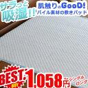 敷きパッド ベッドパッド パイル シングル 在庫限り処分 アウトレット OUTLET
