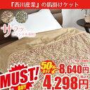 肌掛けケット シングル 夏用寝具 西川 西川産業 東京西川 ガーゼ地 140×200cm シングルロング ウィリアムモリス