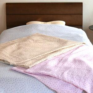 【ガーゼ】 さらりとやさしい綿 2重織りガーゼ 毛布カバー シングル コットン