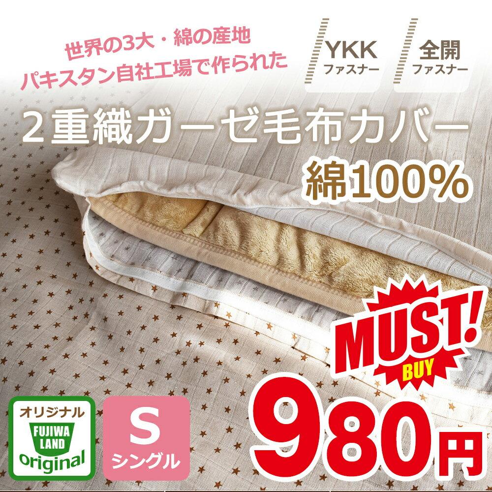 さらりとやさしい綿 2重織りガーゼ 毛布カバー シングル コットン