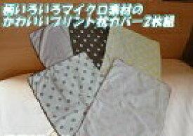 柄いろいろマイクロ素材使いのかわいいプリント 枕カバー 2枚組