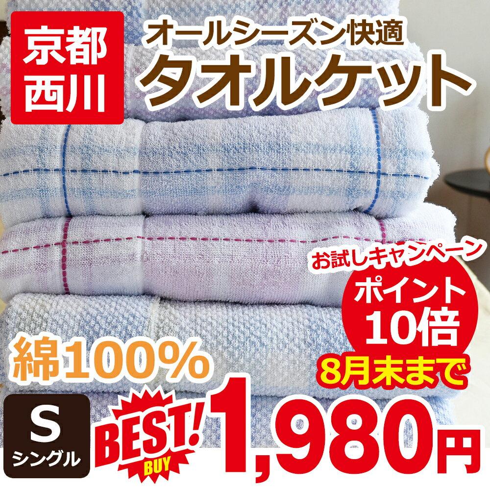 京都西川 綿100% ドビー織 タオルケット シングル ブルー/ピンク KN01-LT7611 12 13