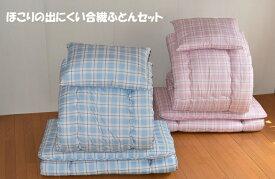 合繊掛ふとん・敷ふとん・枕 3点セット ムレにくいホコリが出にくい チェック柄 シングルロング 日本製 自社工場