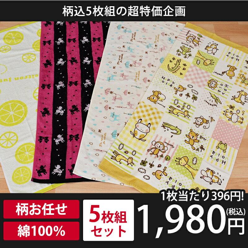 送料無料 タオル バスタオル おまかせ5枚組 超特価 柄込 サイズ60×120cm かわいいタオル お得なセット