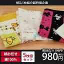 タオル フェイスタオル おまかせ5枚組 超特価 柄込 サイズ34×80cm かわいいタオル お得なセット