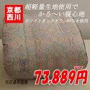 【送料無料】京都西川 ホワイトダックダウン85% 羽毛布団【ダブル】【ダブルロング】DP330