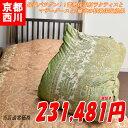 【送料無料】京都西川 ハンガリー産ホワイトマザーグース95% ラクティス 二層式キルト 羽毛布団【シングル】【シングルロング】ホ…