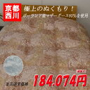【送料無料】京都西川 ポーランド産ホワイトマザーグース93% 超長綿100% 二層式キルト 羽毛布団【シングル】【シングルロング】…