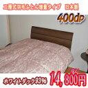 送料無料 増量タイプ二層式羽毛布団 ふとん シングルロング 掛布団 400DP日本製 自社工場直販 収納袋