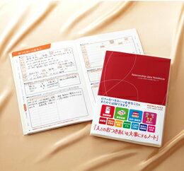 【メール便送料無料】【コクヨ】おつきあいノート〈人とのおつきあいを大事にするノート〉〉(3冊までメール便可能)