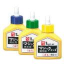 【寺西化学】マジックインキ用補充インキ 60ml 【3本までメール便可】