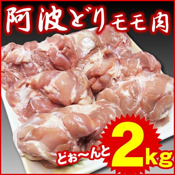 【阿波牛の藤原】 阿波どり モモ肉 2kg 【冷凍便でお届け】鶏肉※同梱される商品も全て冷凍便での配送となります。