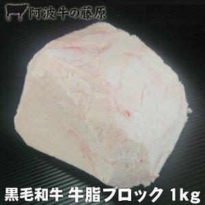 炒め物に♪黒毛和牛!和牛の旨みがギュウっと詰まった 牛脂 ブロック 1kg! ケンネ脂※冷凍便でお届け致します。この商品と同梱される商品は全て冷凍便でのお届けになります。