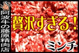 阿波牛の藤原 牛ミンチ を「どっーん」っと1kg【02P03Dec16】【RCP】