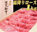 【ポイント10倍】お歳暮 ギフト 高級化粧箱入り 霜降りロース すき焼き肉 1kg お肉【送料無料】 お中元 お歳暮 内祝い…