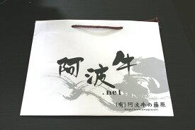 「阿波牛の藤原」 紙袋 1枚☆☆ご進物用・贈答品用☆☆【02P03Dec16】【RCP】