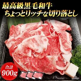 黒毛和牛 ちょっとリッチな切り落とし 900g(300g×3パック)【送料無料】 父の日にも すき焼き肉にも肉じゃが料理 最高級の黒毛和牛だから、あま〜い香りがたまらないお肉が 煮込んでも、さっと野菜と炒めても とっても柔らか