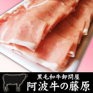マイルドな口当たりが好評!徳島県産 豚ローススライス1kgしゃぶしゃぶ!さっぱりとしゃぶしゃぶ♪栄養満点!健康・美容に♪ 豚肉たっぷり1kg楽ギフ_【02P03Dec16】【RCP】