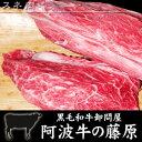 「阿波牛の藤原」コラーゲンたっぷり♪黒毛和牛最高級【スネ肉】1000g 牛すね肉 牛スネ肉【02P03Dec16】【RCP】 ランキングお取り寄せ