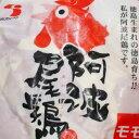 どっちの料理ショーで使われた!!☆日本一の銘柄鶏☆阿波尾鶏☆もも500g!【02P03Dec16】【RCP】