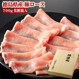 【ポイント10倍】父の日 ギフト マイルドな口当たりが好評!徳島県産 豚ロース700g 化粧箱入豚肉【送料無料】【ギフト】【お中元】【お歳暮】【内祝い】【楽ギフ_包装選択】【RCP】