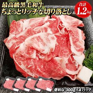 【送料無料】 黒毛和牛ちょっとリッチな切り落とし 1.2kg(300g×4パック)!あま〜い香りがたまらない!【どどん!っと合計1.2kg】訳あり すき焼き肉や高級肉じゃが肉にも 黒毛和牛,【あす楽