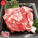 【送料無料】 黒毛和牛ちょっとリッチな切り落とし 1.5kg(300g×5パック)!あま〜い香りがたまらない!【どどん!っ…