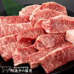 【数量限定】「阿波牛の藤原」黒毛和牛 特上ハラミ 厚切り焼肉用 900g 黒毛和牛 ハラミ 焼肉 厚切り 肉 牛肉 国産 国産牛 お肉 焼き肉 BBQ バーベキュー やきにく