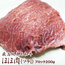 最高級黒毛和牛ほほ肉(ツラミ)ブロック200g 黒毛和牛 ホホ肉 ほほ肉 ツラミ ブロック 牛肉 国産 肉 お肉 シチューやカレーなど煮込み料理に最適!