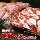 【冷凍便でお届け】「阿波牛の藤原」黒毛和牛 赤身スジ「かっぱスジ」1kg(500gパックx2)流通ではほとんど出回る事がな…