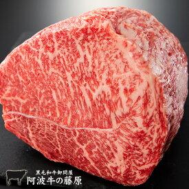 旨みがひろがる!最高級黒毛和牛「阿波牛の藤原」霜降り「極柔」「モモブロック」100g ローストビーフ に最適♪ 黒毛和牛 モモ ブロック もも 赤身 肉 ローストビーフ用 牛肉 国産 牛モモ 牛もも肉