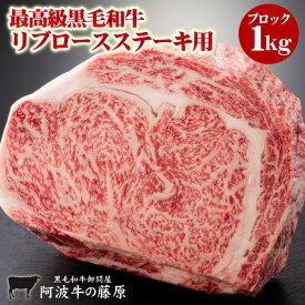 【数量限定】「阿波牛の藤原」の 最高級 黒毛和牛 リブロース ステーキ用 1kg ブロック 国産 和牛 ステーキ 肉 牛肉 お肉 送料無料 【あす楽対応】