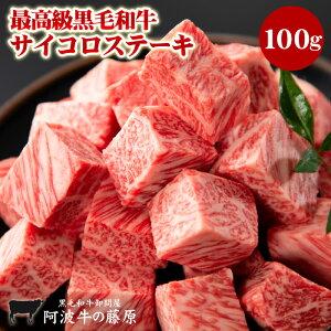 肉汁たっぷりサイコロステーキ100g黒毛和牛最高級「輝くエンブレム」期間限定の驚き価格!1頭仕入れだからお安くできます。 黒毛和牛 サイコロステーキ 阿波牛の藤原【あす楽対応】
