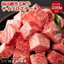 【送料無料】肉汁たっぷりサイコロステーキ500g黒毛和牛最高級「輝くエンブレム」期間限定の驚き価格!1頭仕入れだか…