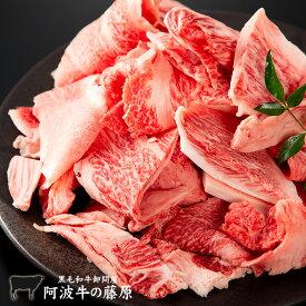 【冷凍便でお届け】「阿波牛の藤原」黒毛和牛霜降りスジ肉!500g「とろとろ」になちゃいます。贅沢な逸品です。【02P03Dec16】【RCP】
