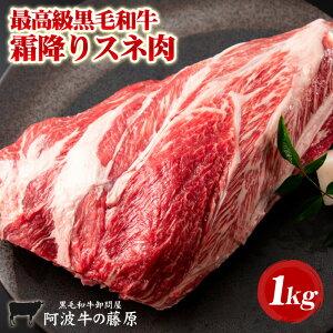 コラーゲンたっぷり♪黒毛和牛最高級【スネ肉】1000g 牛すね肉 牛スネ肉 1kg ブロック 角切り 選べます 阿波牛の藤原