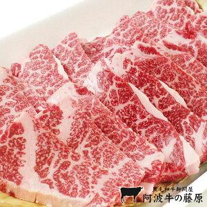 「阿波牛の藤原」特選黒毛和牛焼肉用500g 黒毛和牛 焼肉用 国産 焼肉 焼き肉 お肉 牛肉 肉 【あす楽対応】